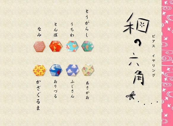 和の六角ピアスとイヤリング