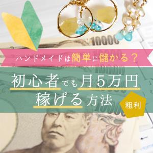 ハンドメイドは簡単に儲かる?月5万円粗利で稼ぐ方法